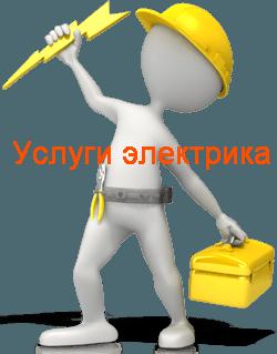 Сайт электриков Ярославль. yaroslavl.v-el.ru электрика официальный сайт Ярославля